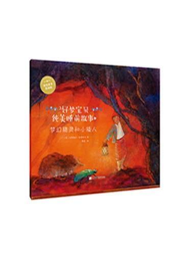 好梦宝贝纯美睡前故事:梦幻精灵和小矮人