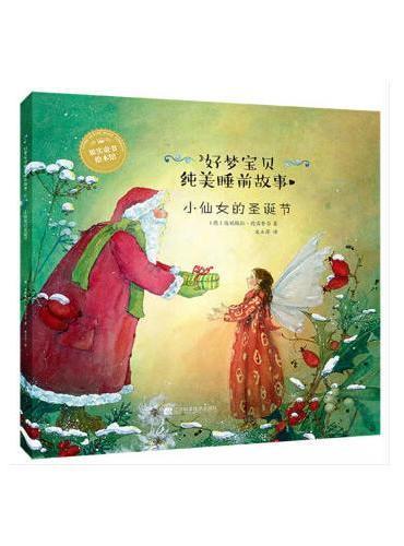 好梦宝贝纯美睡前故事:小仙女的圣诞节