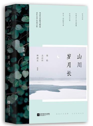 山川岁月长:龙应台、蒋勋、林清玄等与一代人的对话