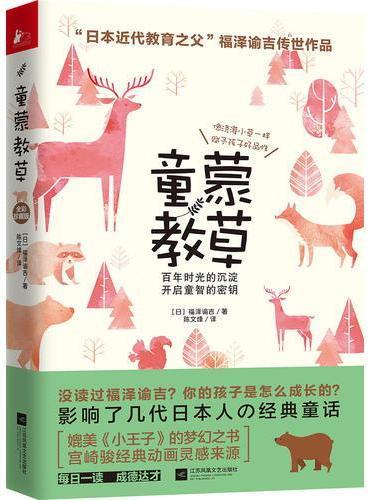 童蒙教草(日本近代教育之父福泽谕吉传世作品)