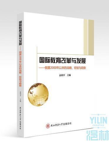 国际教育改革与发展——侧重2000年以来的战略、经验与趋势