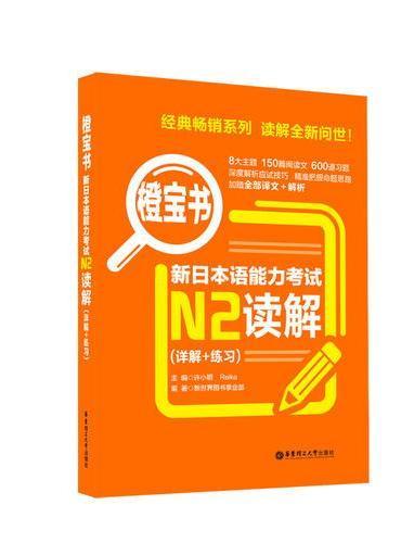 橙宝书.新日本语能力考试N2读解(详解+练习)