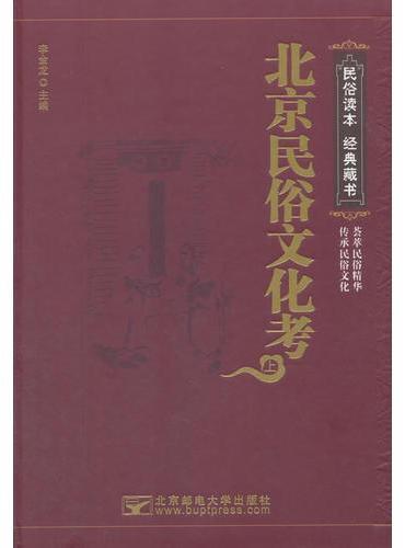 北京民俗文化考(上)