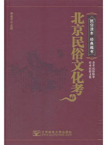 北京民俗文化考(下)
