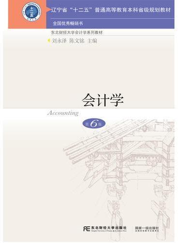 会计学(第6版)