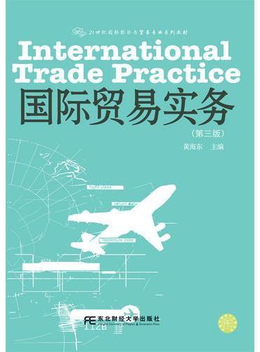 国际贸易实务(第三版)