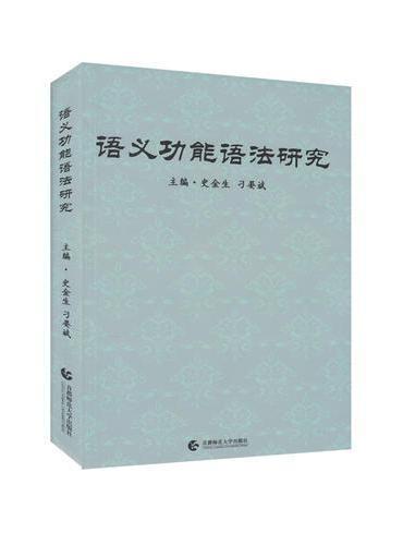 语义功能语法研究