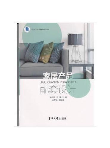 家居产品配套设计