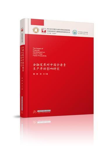 金融发展对中国全要素生产率的影响研究