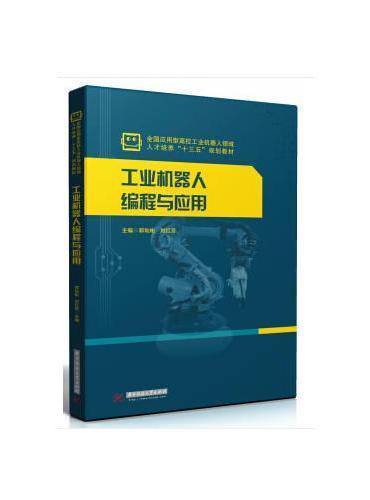 工业机器人编程与应用