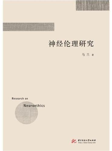 神经伦理研究