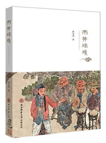 市井珠玑 : 老西安的文艺与烟火