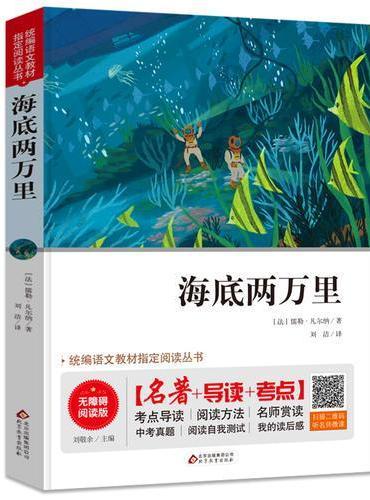 海底两万里 七年级 无障碍阅读+中考考点 统编语文教材指定阅读丛书