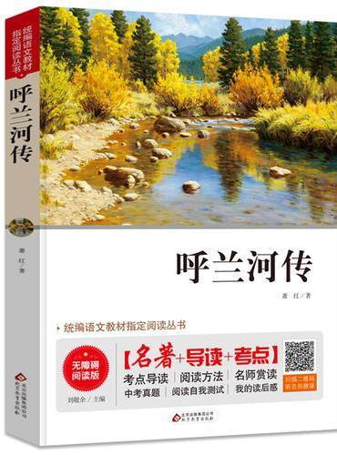 呼兰河传 无障碍阅读+中考考点 统编语文教材指定阅读丛书