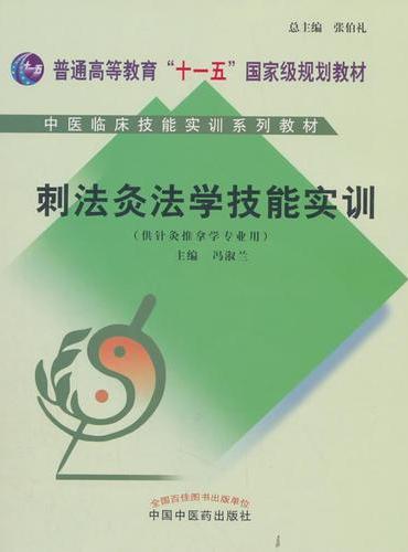 刺法灸法学实训教材【中医临床技能实训】