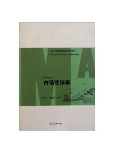 市场营销学(暨南大学成人教育会计本科系列教材)