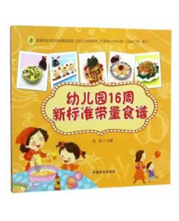 幼儿园16周新标准带量食谱