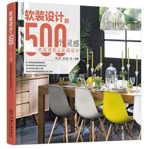 软装设计的500个灵感  色彩搭配与实战设计