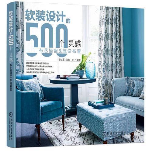 软装设计的500个灵感  布艺搭配与陈设布置