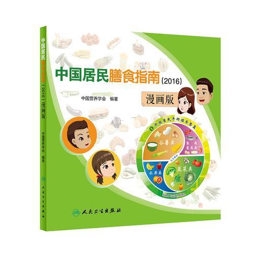 中国居民膳食指南(2016)漫画版(配增值)