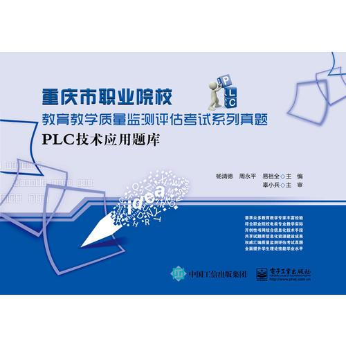 PLC技术应用题库
