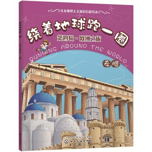 绕着地球跑一圈. 第四辑,欧洲之旅. 希腊