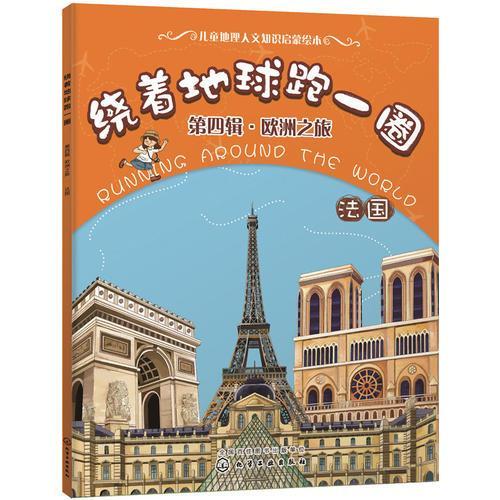 绕着地球跑一圈. 第四辑,欧洲之旅. 法国