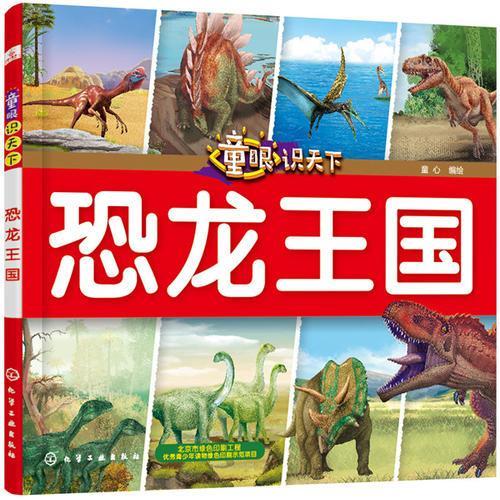 童眼识天下——恐龙王国