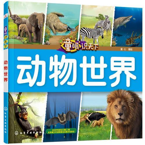 童眼识天下——动物世界