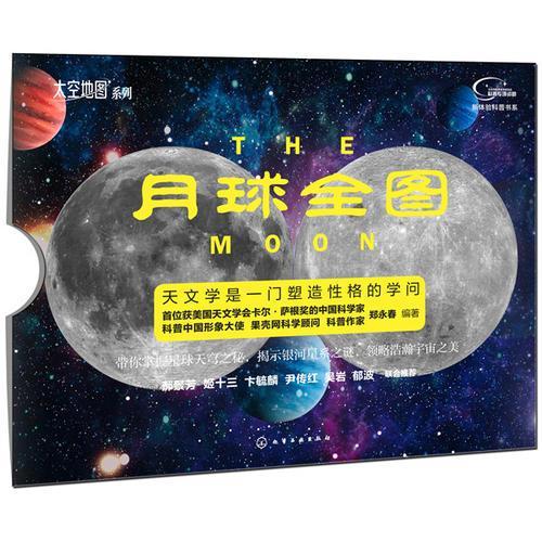 """""""太空地图""""系列--月球全图"""