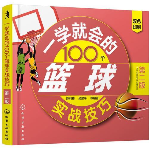 一学就会的100个篮球实战技巧(第二版)