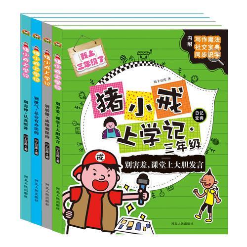 猪小戒三年级上学记·日记宝典(套装共4册)