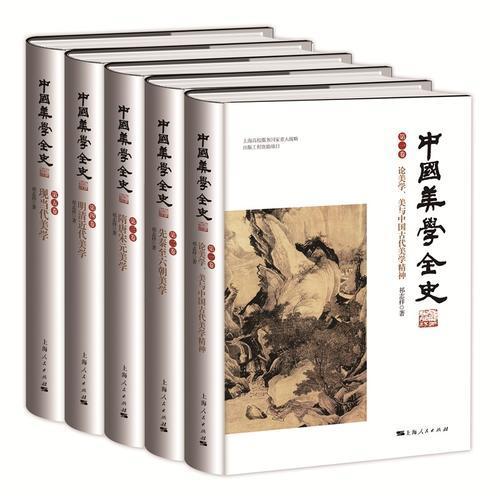中国美学全史