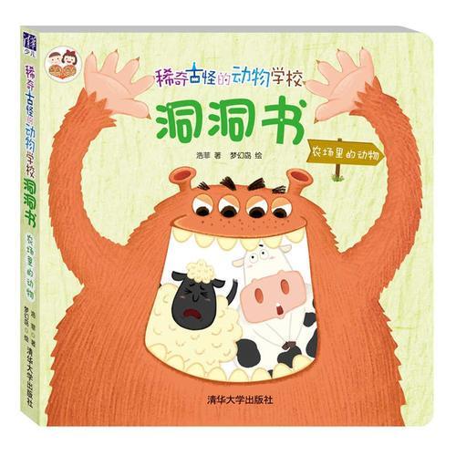 稀奇古怪的动物学校洞洞书:农场里的动物