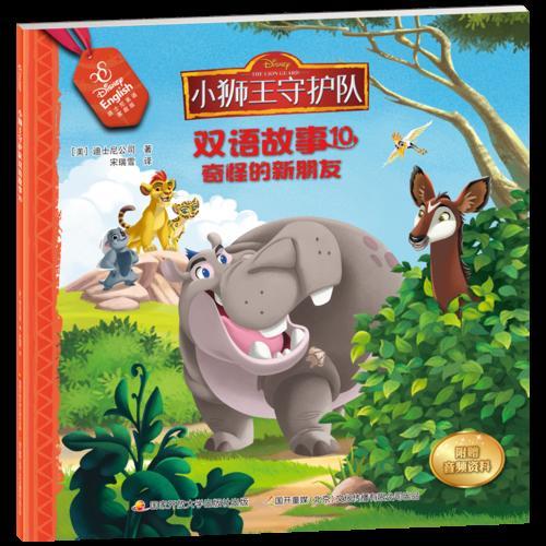 小狮王守护队双语故事10:奇怪的新朋友