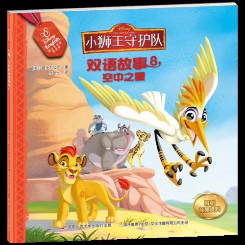 小狮王守护队双语故事8:空中之眼