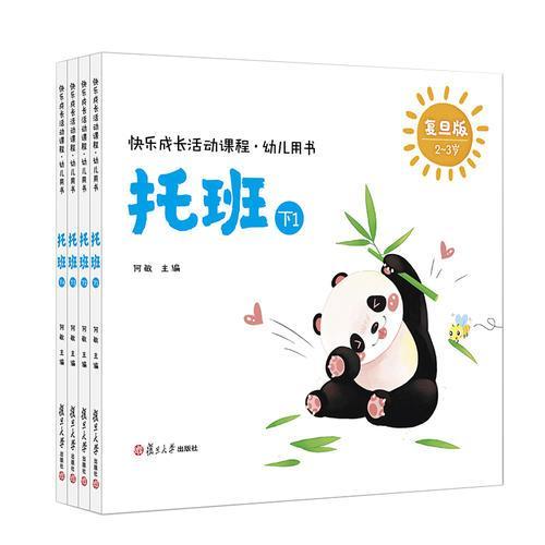 快乐成长活动课程·幼儿用书(托班下)(快乐成长活动课程)
