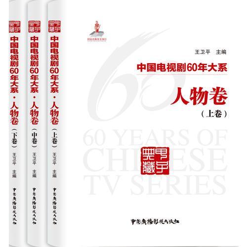 中国电视剧60年大系·人物卷(全3卷)