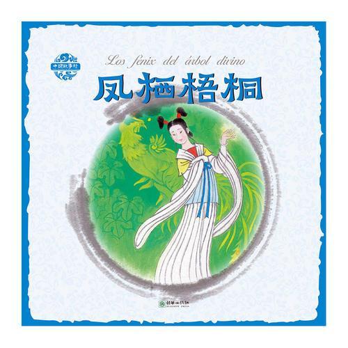 中国故事绘:凤栖梧桐(汉西)