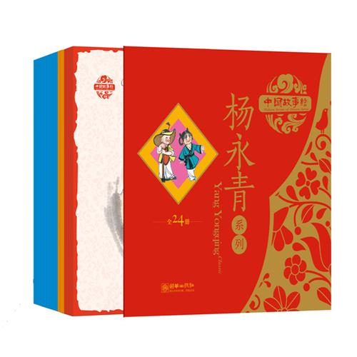 中国故事绘?第二辑(套装共24册)