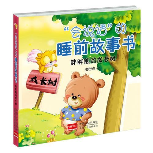 """胖胖熊的成长树-""""会说话""""的睡前故事书"""