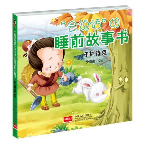 """守株待兔-""""会说话""""的睡前故事书"""