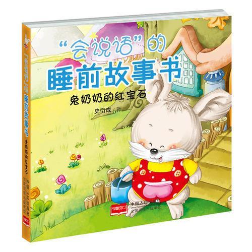 """兔奶奶的红宝石-""""会说话""""的睡前故事书"""