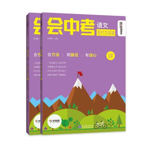 学而思秘籍 会中考-语文 现代文阅读 初三 九年级