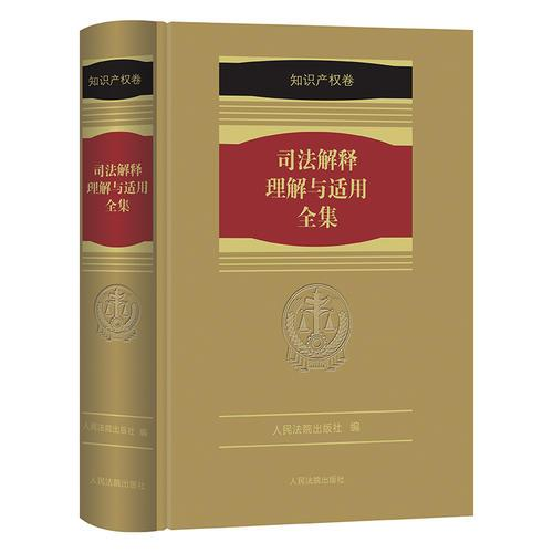 《司法解释理解与适用全集·知识产权卷》(1册)