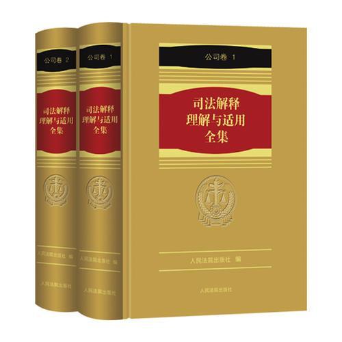 《司法解释理解与适用全集·公司卷》(2册)