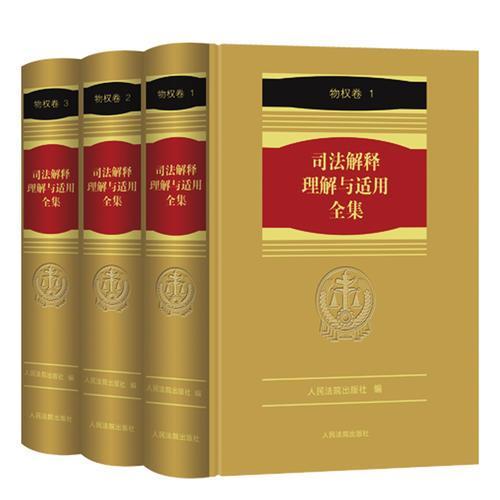 《司法解释理解与适用全集·物权卷》(3册)