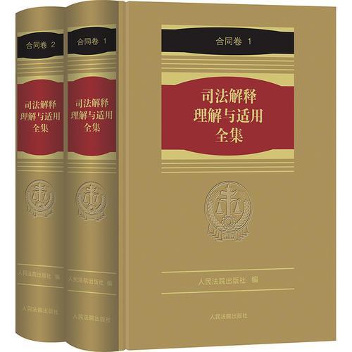 《司法解释理解与适用全集·合同卷》(2册)