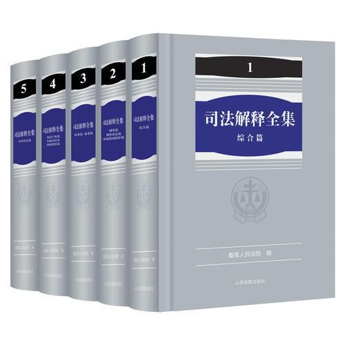 《司法解释全集》(5册)