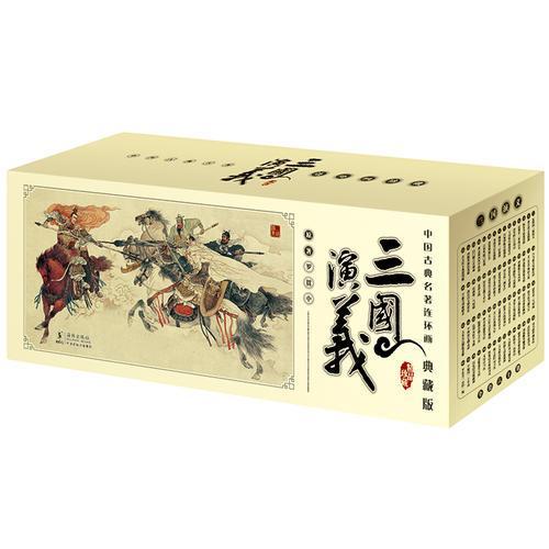 中国古典名著连环画(全60册)·典藏版:三国演义
